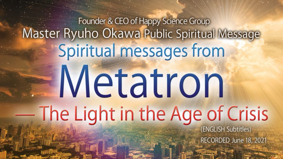 """""""Spiritual Messages from Metatron-The Light in the Age of Crisis"""" is Available to Watch in Happy Science Temples!"""