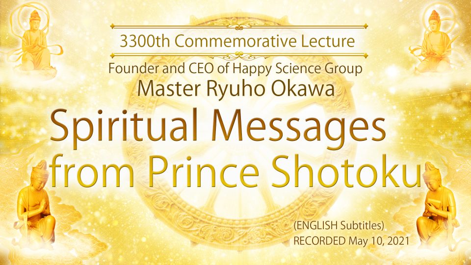 """""""Spiritual Messages from Prince Shotoku"""" is Available to Watch in Happy Science Temples!"""