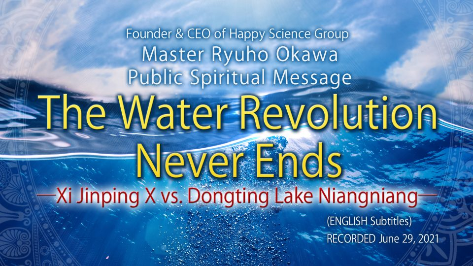 """""""The Water Revolution Never Ends-Xi Jinping X vs. Dongting Lake Niangniang-"""" is Available to Watch in Happy Science Temples!"""