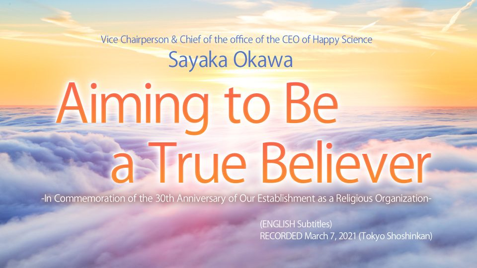 """""""Aiming to Be a True Believer"""" is Available to Watch in Happy Science Temples!"""
