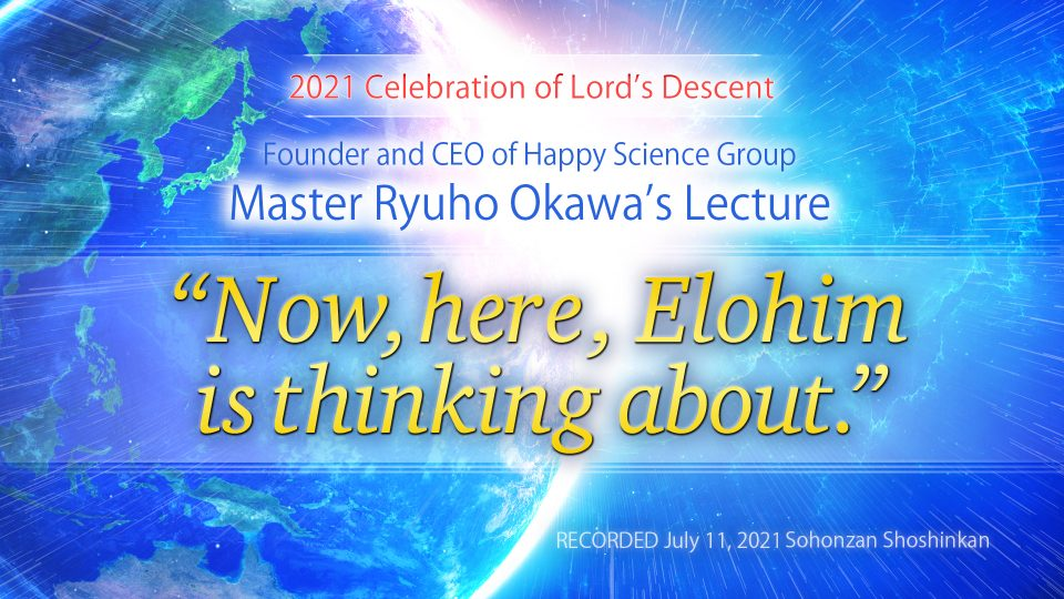 """""""Now, here, Elohim is thinking about."""" is Available to Watch in Happy Science Temples!"""