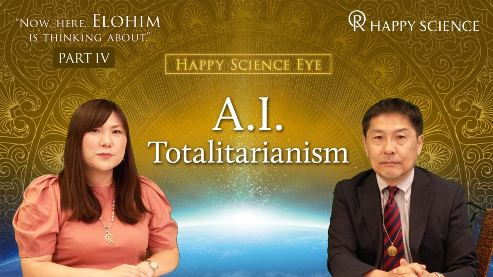 """Happy Science Eye AI Totalitarianism 'On Master Ryuho Okawa's Lecture, """"Now, here, Elohim is thinking about."""" (Part 4)'"""