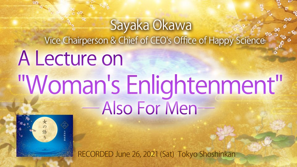 """Sayaka Okawa """"A Lecture on """"Woman's Enlightenment"""" –also for men–"""" is Available to Watch in Happy Science Temples!"""