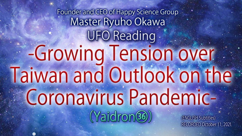 """""""UFO Reading – Growing Tension over Taiwan and Outlook on the Coronavirus Pandemic (Yaidron 36)"""" is Available to Watch in Happy Science Temples!"""