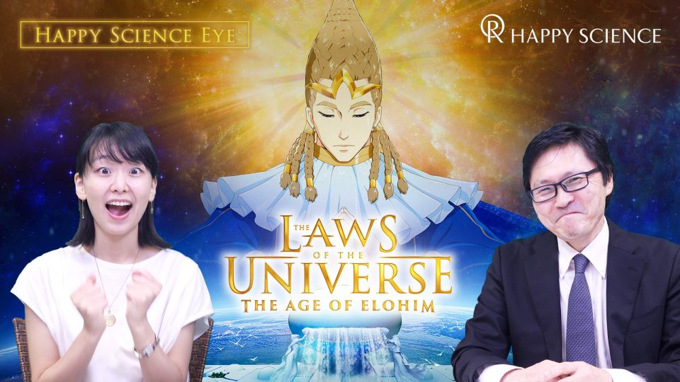 Happy Science Eye 'The Laws of the Universe-The Age of Elohim' More in Details!