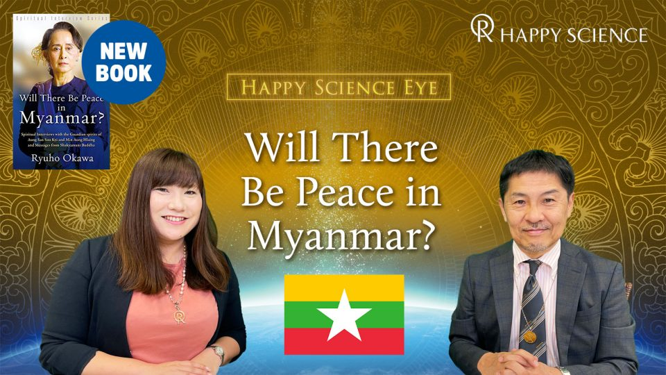 """Happy Science Eye A New Book, """"Will There Be Peace in Myanmar"""" by Master Ryuho Okawa"""